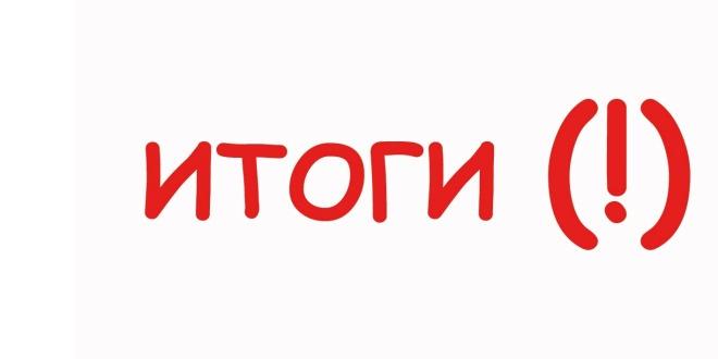 Итоги конкурсного отбора на участие во Всероссийском семинаре-совещании молодых писателей «Мы выросли в России»!