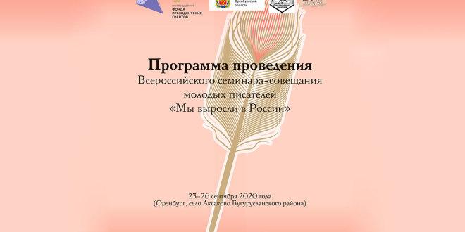 Программа проведения Всероссийского семинара-совещания молодых писателей «Мы выросли в России»