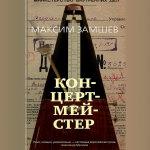 Книга Максима Замшева КОНЦЕРТМЕЙСТЕР