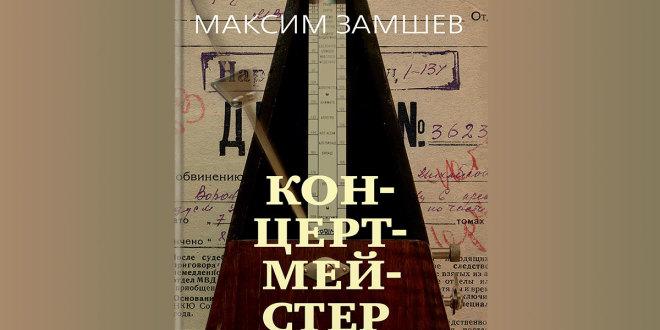 Книга КОНЦЕРТМЕЙСТЕР