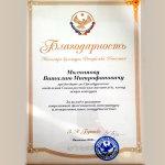 Благодарность Виталию Молчанову