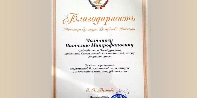 Благодарность министра культуры Республики Дагестан