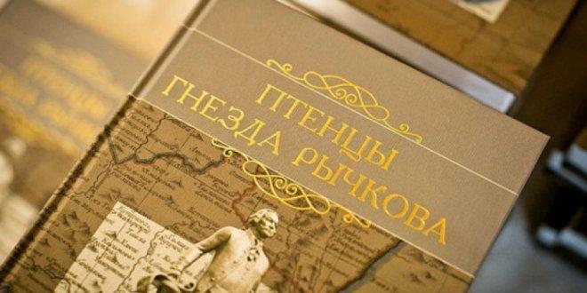 Лауреаты премии имени Рычкова за 2020 год