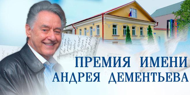 Всероссийская премия имени Андрея Дементьева
