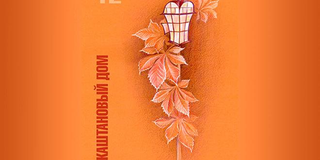 Подборка стихов Виталия Молчанова в журнале «Каштановый дом»