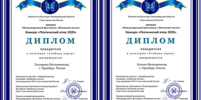 Новый успех сестёр Мотыженковых