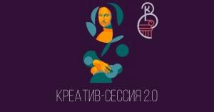 kreativ_session