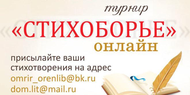 Приглашаем на турнир «Стихоборье — онлайн»