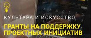 Гранты России в сфере культуры