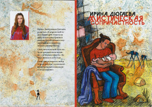 Ирина-Дюгаева---Мистическая-сопричастность---обложка-23.06