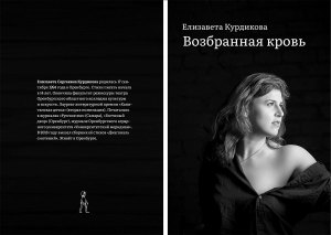 Курдикова---обложка