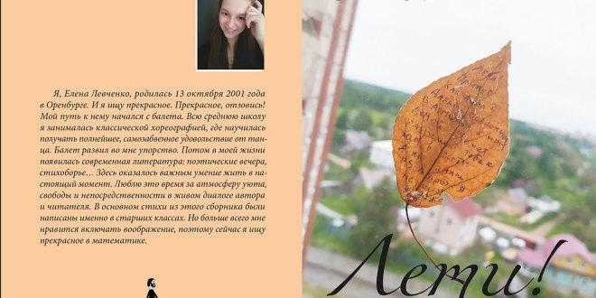 Книга Елены Левченко «Лети!»