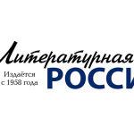 Lit_gaz_ros