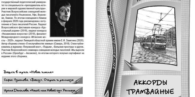 Книга Александра Лошкарёва «Аккорды Трамвайные»