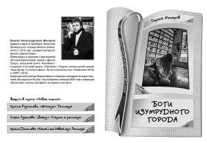 Макаров---обложка