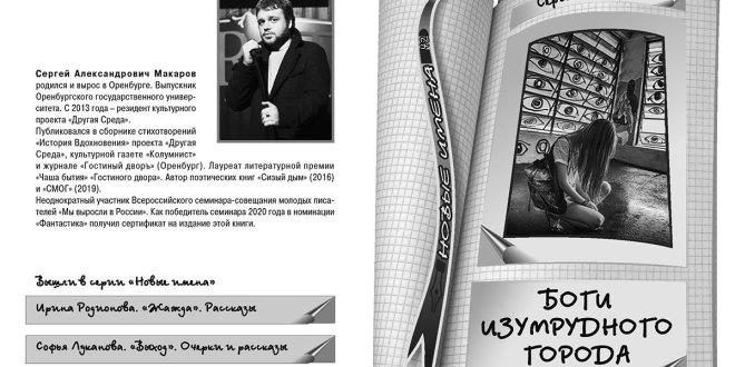 Книга Сергея Макарова «Боги изумрудного города»