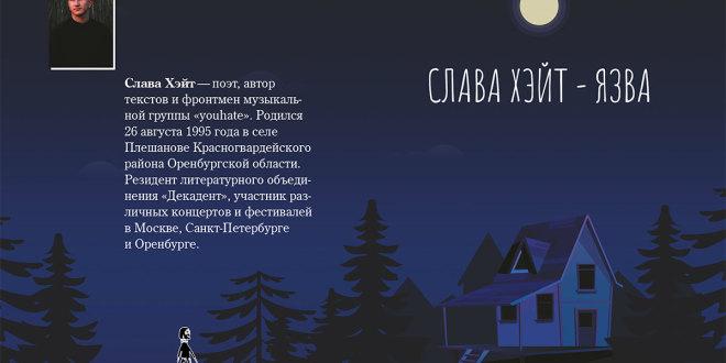 Марчуков—Хэйт—обложка