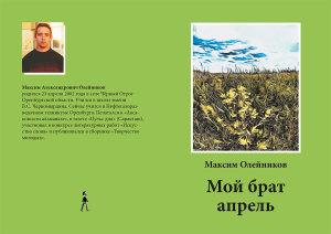 Олейников---обложка