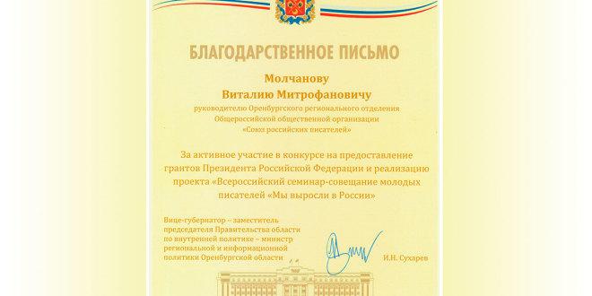 Благодарность руководителю Оренбургского отделения СРП Виталию Молчанову