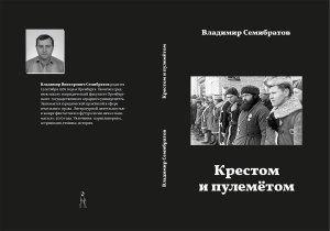 Семибратов---обложка