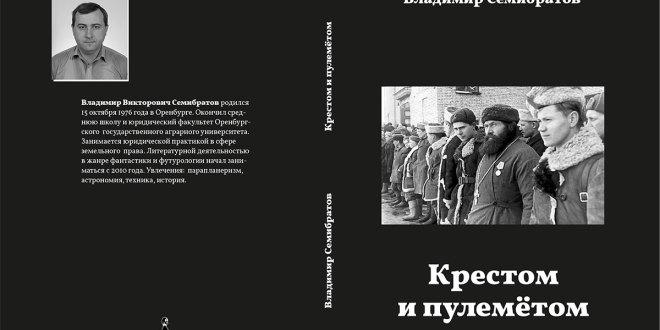 Семибратов—обложка