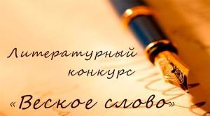Ves_slovo