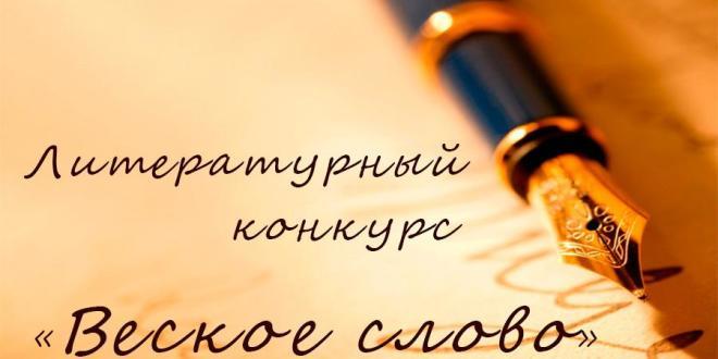 Веское слово оренбургской молодёжи