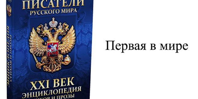 Стихи сестёр Мотыженковых вошли в сборник «Писатели русского мира XXI ВЕК (энциклопедия стихов и прозы)»
