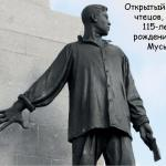 М. Джалиль