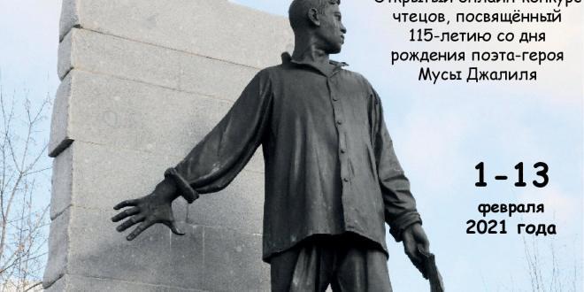 Онлайн-конкурс чтецов, посвящённый 115-летию со дня рождения поэта-героя Мусы Джалиля
