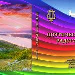 Piit_rainbow