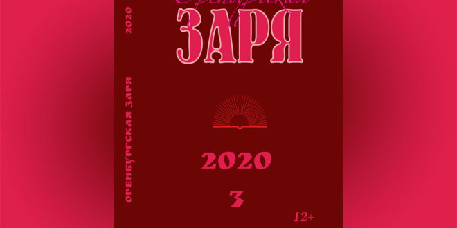 «Оренбургская заря» № 3(6)