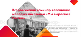 Официальный сайт семинара-совещания молодых писателей «Мы выросли в России»