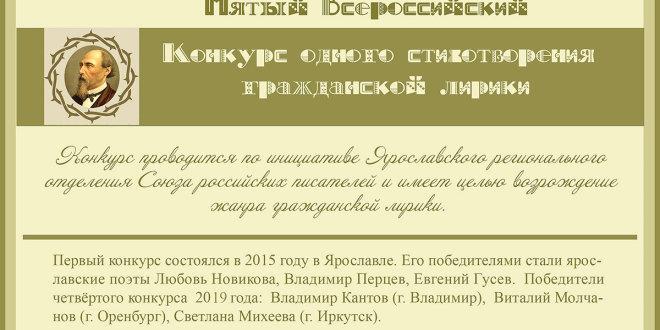 Пятый Всероссийский конкурс одного стихотворения гражданской лирики имени Н.А. Некрасова