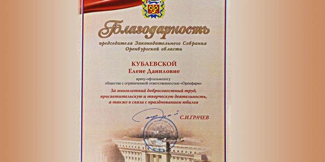 Благодарность председателя Законодательного Собрания Оренбургской области Елене Кубаевской