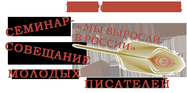 Сайт семинара МЫ ВЫРОСЛИ В РОССИИ