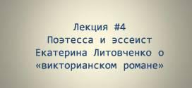 Екатерина Литовченко о «викторианском романе»