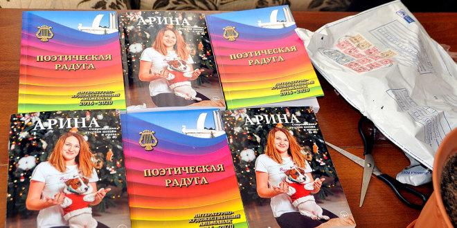 Литературная распаковка. Журнал «Арина» и альманах «Поэтическая радуга»