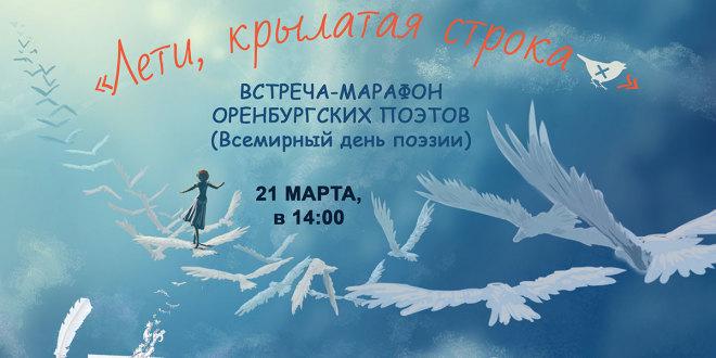 Встреча-марафон в День поэзии