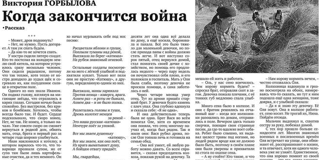 Мастерская слова в газете «Сельские вести»