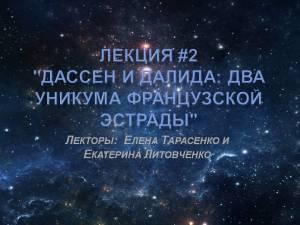 Две планеты2Генслайд