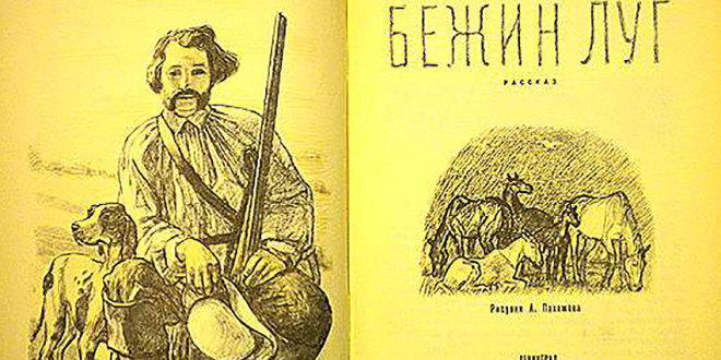 Международный литературный Тургеневский конкурс-фестиваль «Бежин луг»