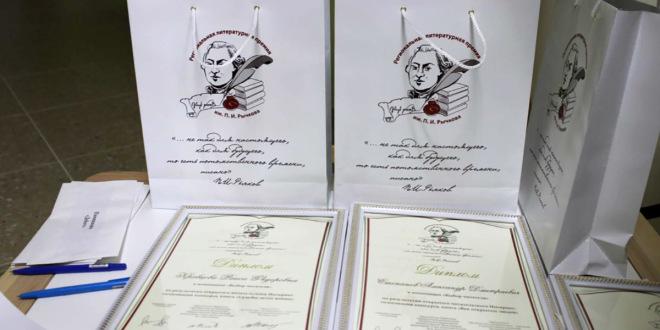 Литературная премия имени П.И. Рычкова. Новый сезон