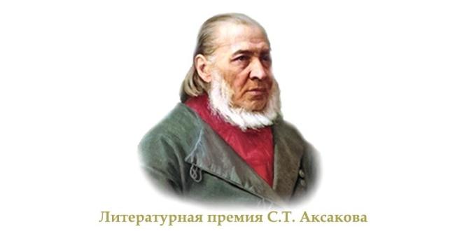 Объявлен приём работ на соискание литературной премии имени С.Т. Аксакова