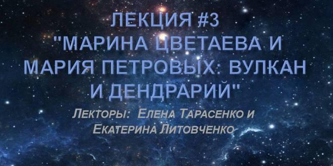 Марина Цветаева и Мария Петровых: вулкан и дендрарий