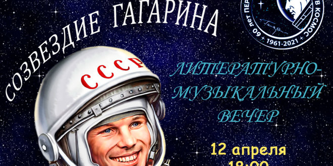Gagarin_12-april_