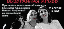 Премьера поэтического спектакля «Возбранная кровь»