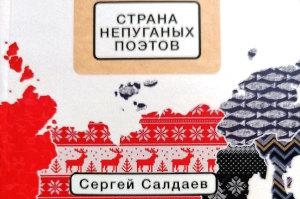 Sajdaev_preza