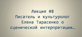 Писатель и культуролог Елена Тарасенко о сценической интерпретации…