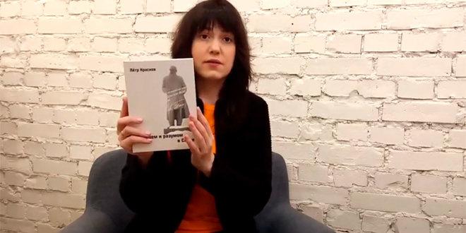 Ирина Данилова представляет книги победителей семинара-совещания «Мы выросли в России – 2020»